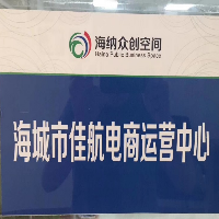 海城佳航网络设计有限公司