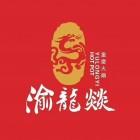 渝龙燚重庆老火锅海城店