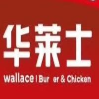 华莱士炸鸡汉堡北关店