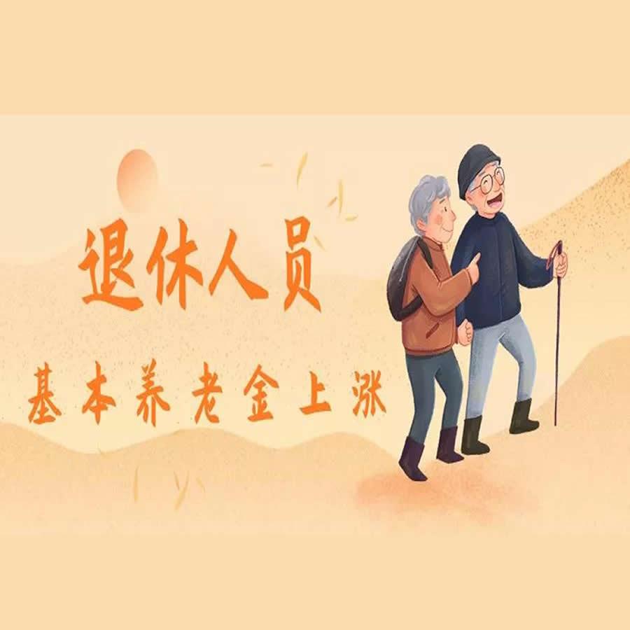 @鞍山退休人员~养老金又上涨!本月底前到账!