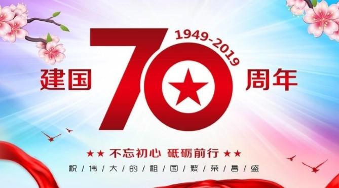 2019国庆节放假、安排