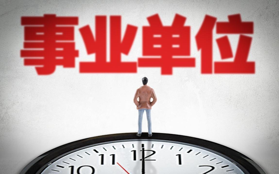 【事业单位】国家统计局在京直属事业单位2