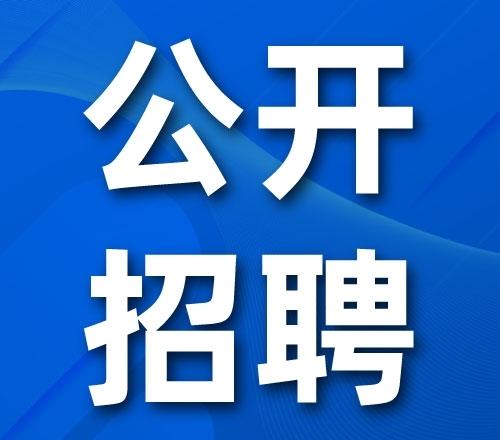 【事业单位】2020年辽东学院招聘公告