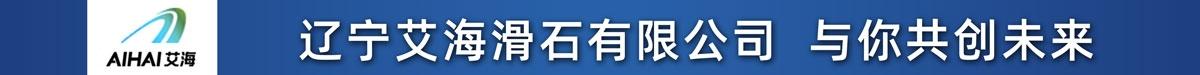 辽宁艾海滑石有限公司