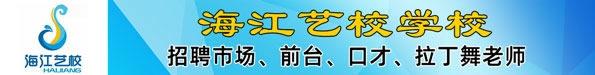 海城海江艺校