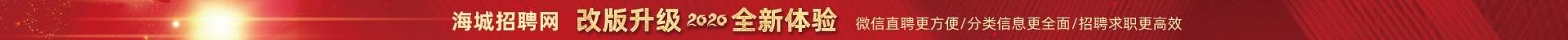 海城招聘网注册