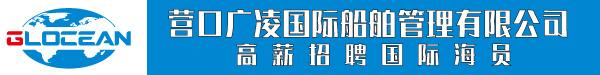 营口广凌国际船舶管理有限公司